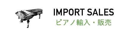 IMPORT SALES ピアノ輸入販売