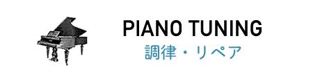 PIANO TUNING ピアノ調律・リペア・クリーニング