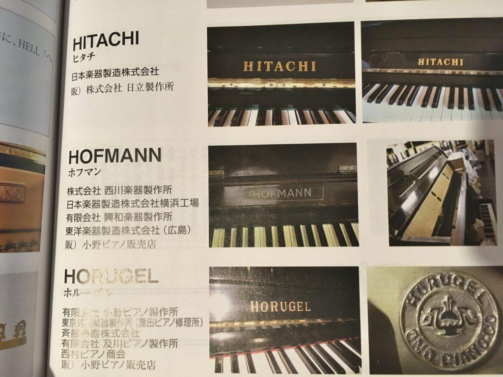 <p>「日本のピアノメーカーとブランド」(按可社)によると、</p> <p>日本でも西川楽器製作所(1884~1921)が日本楽器製造(現:ヤマハ)に吸収合併されるまで横浜市神奈川青木町(なんと!私の生まれ育った町!!)の工場で製作をしていたようです。</p>